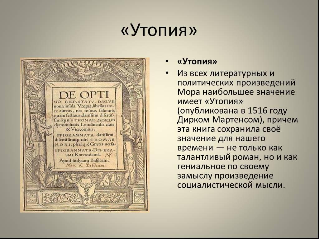 Антиутопия — википедия