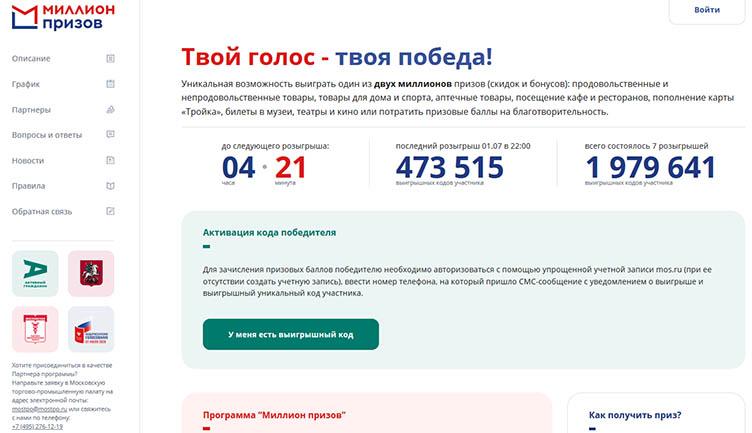 Акция «миллион призов» за голосование — регистрация кода и как потратить призовые баллы