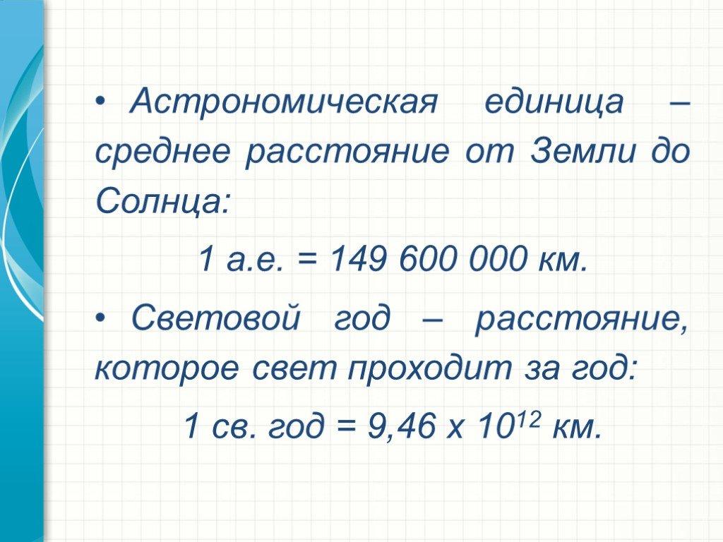 Астрономическая единица: что это такое - глазастик