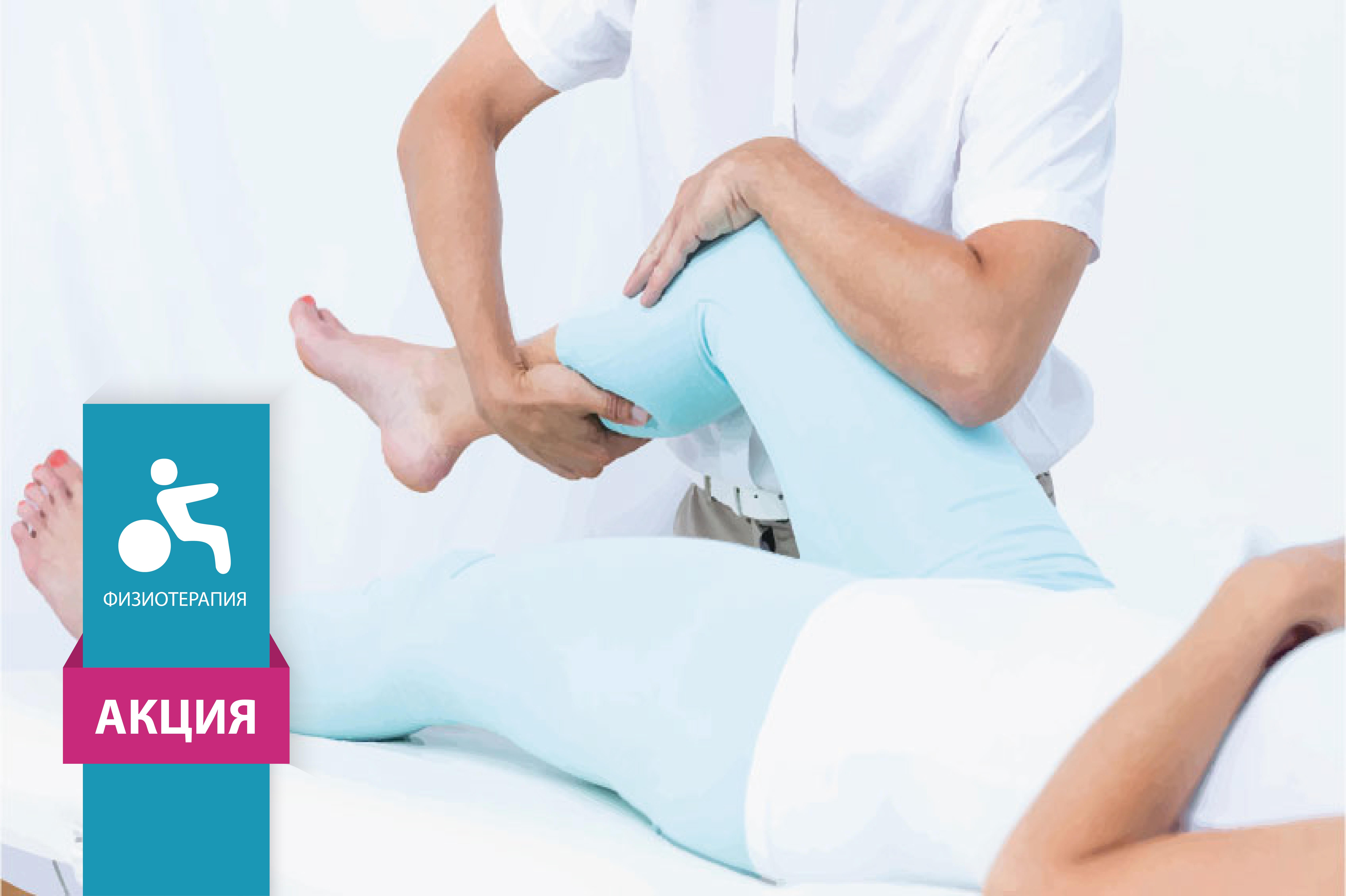 Физиотерапия: процедуры, польза и вред