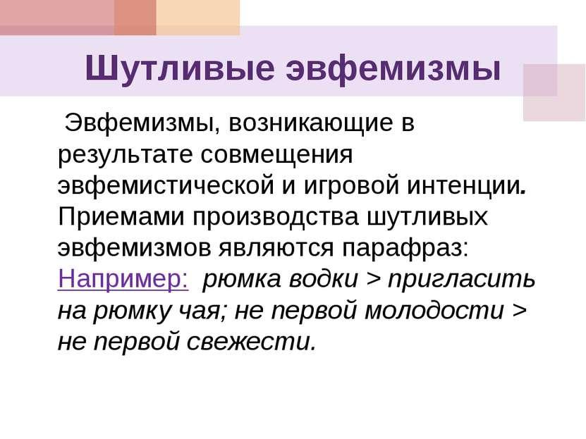 Эвфемизм   энциклопедия кругосвет