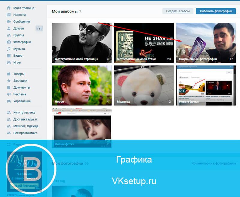 Сохраненные фотографии вконтакте - сохраненки(сохры)