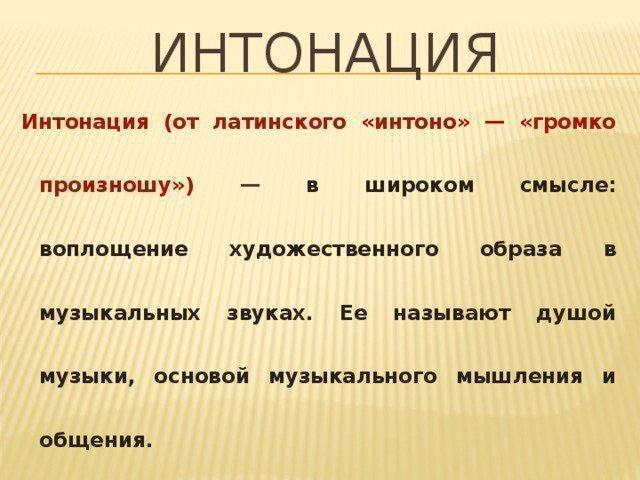 Интонация (музыка) — википедия. что такое интонация (музыка)