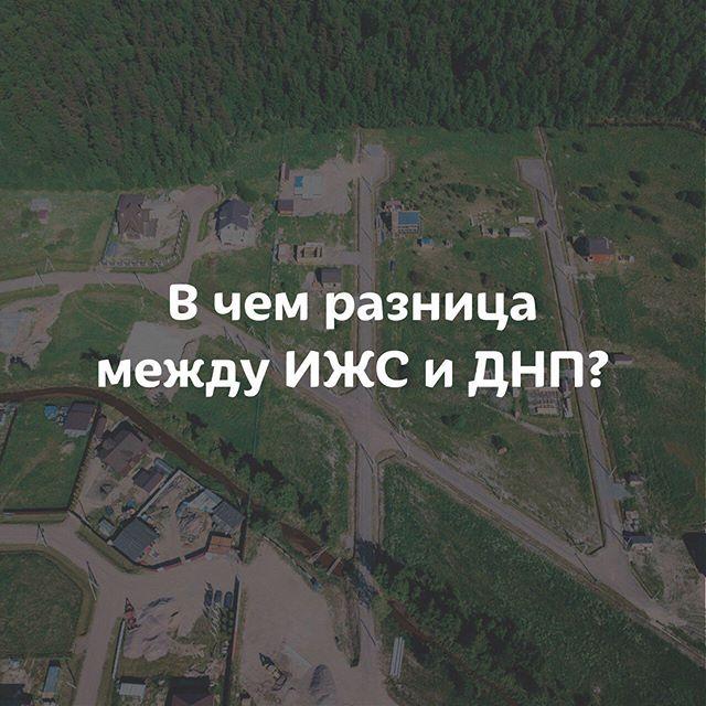 Снт: что это такое? понятие, расшифровка :: businessman.ru