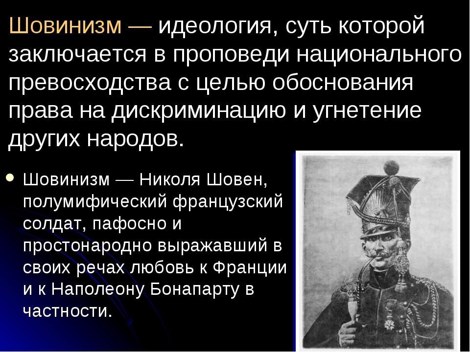 Шовинизм и шовинисты - что и кто это (кратко простыми словами) | biznessystem.ru