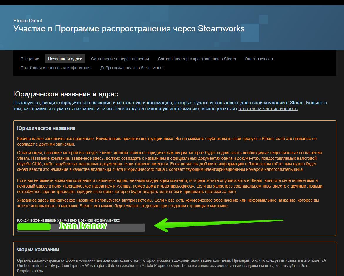Расчетный адрес в steam: инструкция как заполнить + секреты (2020)