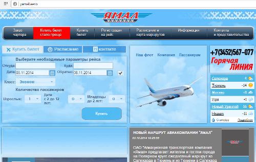 Ямал (авиакомпания)