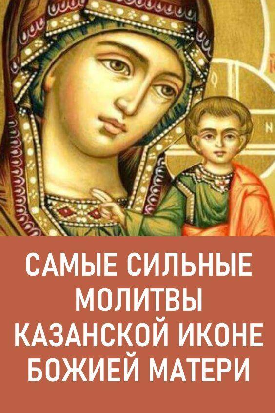 Молитвослов для православных христиан на все случаи жизни