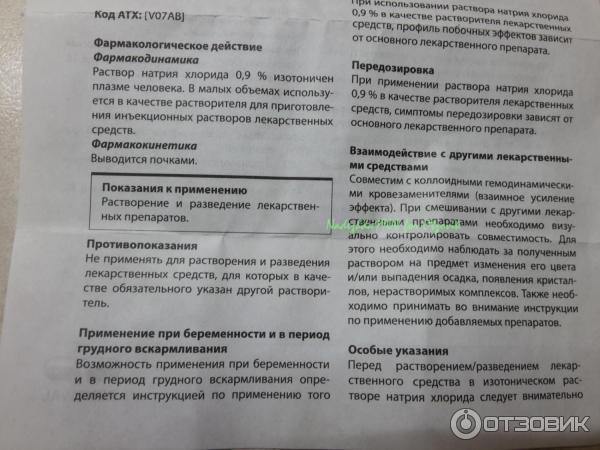 Натрия хлорид для инъекций: состав препарата, назначение и способы применения