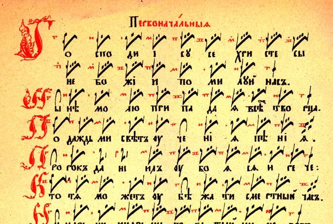 Знаменное пение — википедия с видео // wiki 2