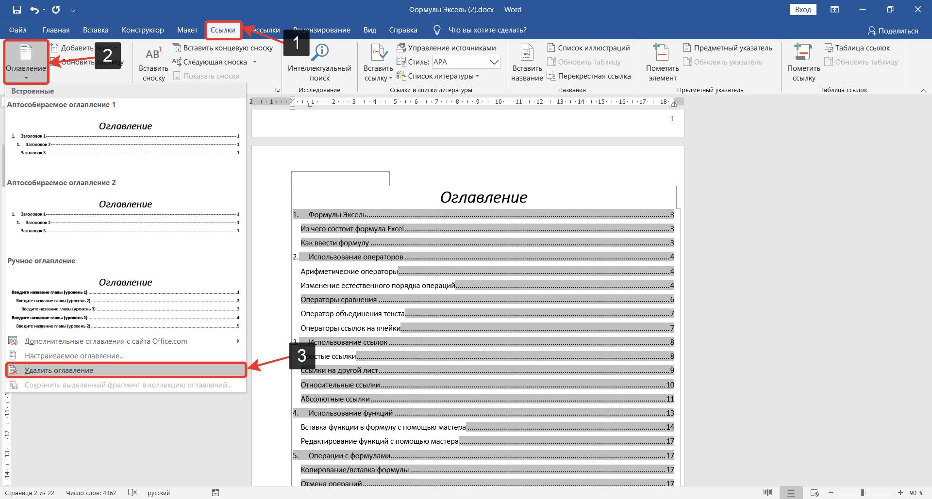 Как сделать сноску в ворде. сноски внизу страницы в word 2003, 2007, 2010, 2013 и 2016