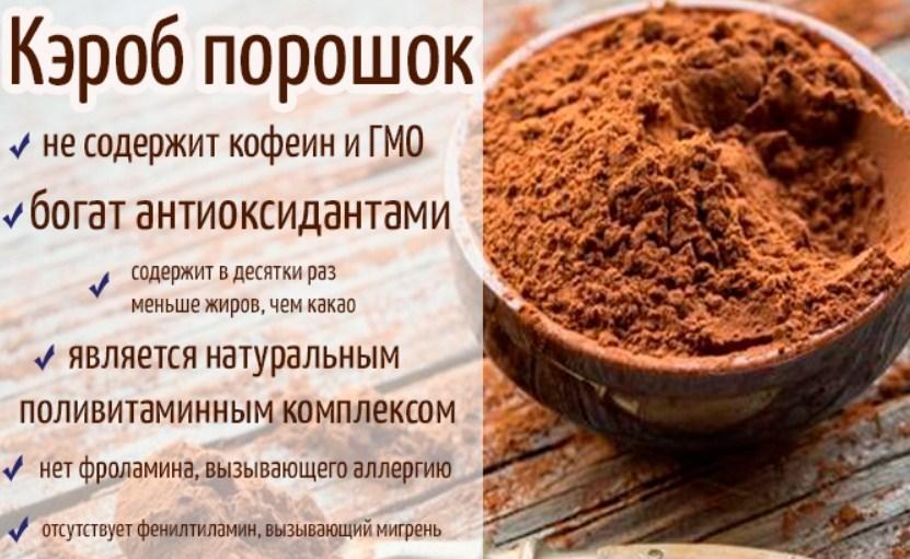 Кэроб: польза и вред, свойства применение, рецепты, отзывы