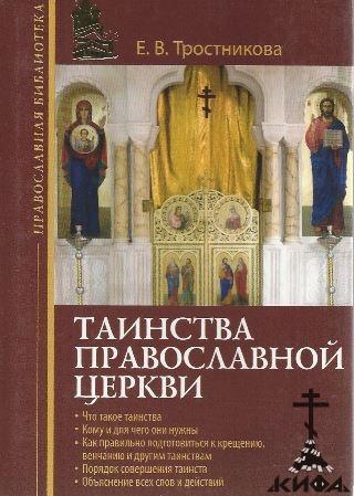 Что такое покаяние в православии - православные иконы и молитвы