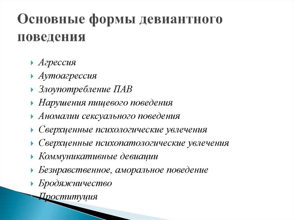 Различные классификации и формы девиантного поведения консультация по психологии по теме