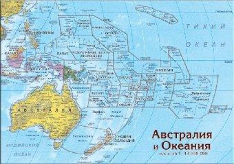 Океания («1984») — википедия. что такое океания («1984»)