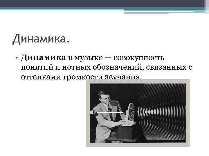 Динамика (музыка) — википедия. что такое динамика (музыка)