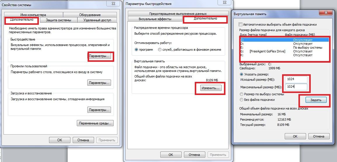 Файл подкачки: изменение размеров и оптимальная настройка для определенного объема оперативной памяти