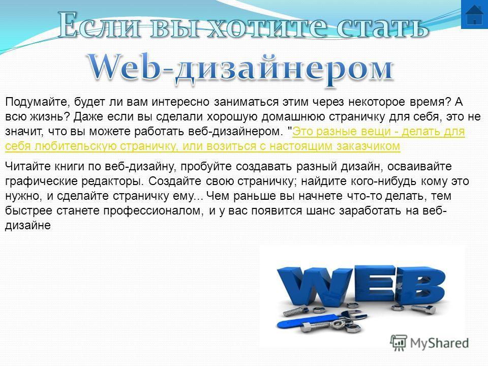 Чем занимается веб-дизайнер на самом деле и куда ему развиваться —статьи на skillbox