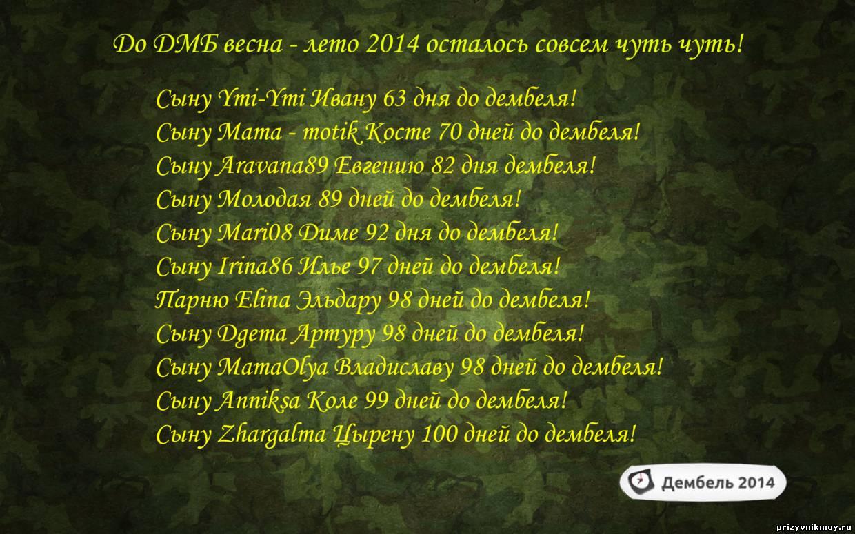 Дембель, дмб - понятие, получение статуса, демобилизация в росийских войсках и за границей, форма и альбом, традиции - сто дней до приказа, аккорд