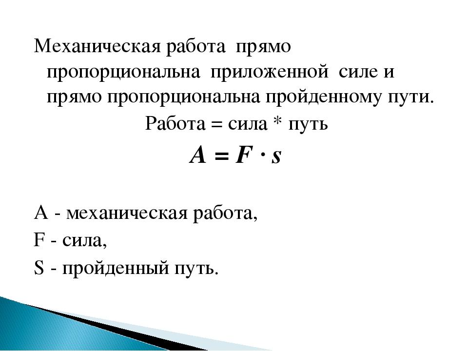 Работа в физике - что это? отвечаем на вопрос.