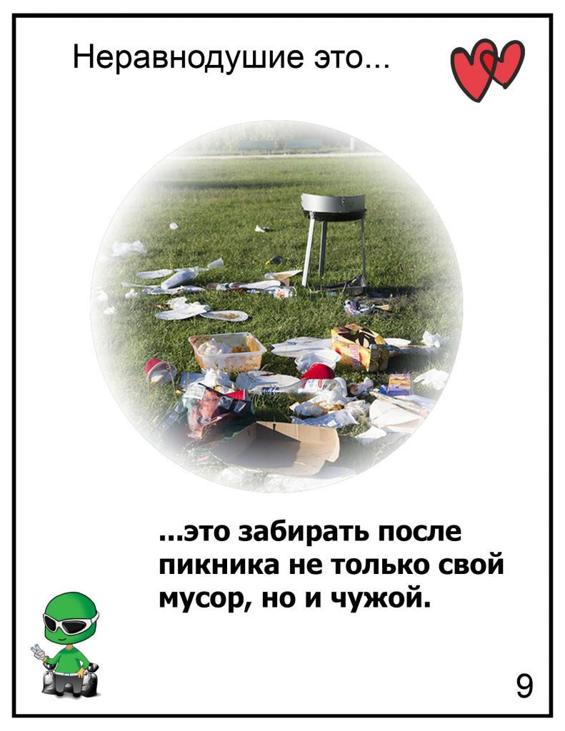 Неравнодушный или не равнодушный, как правильно? - помощник для школьников спринт-олимпик.ру