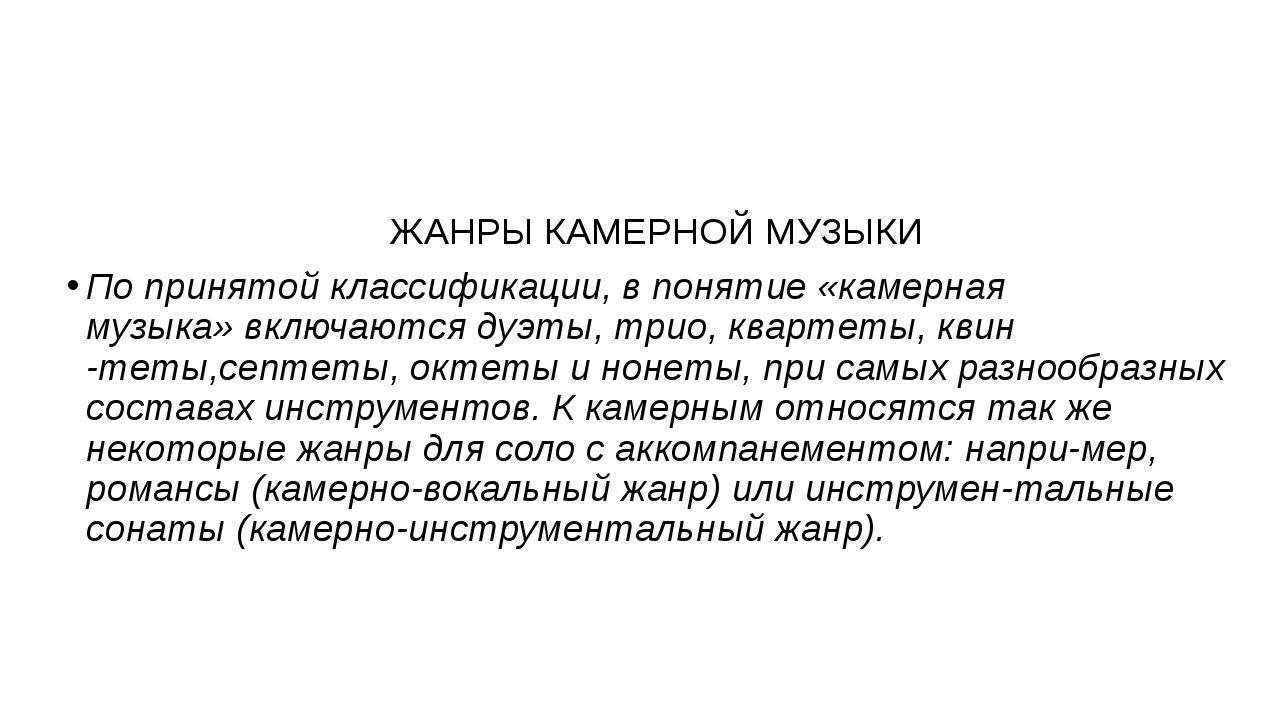 Подробно о том, что такое камерная музыка :: syl.ru