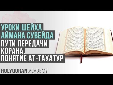 Коран | вероучение | islam global