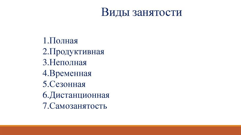 Типы и формы занятости | городработ.ру