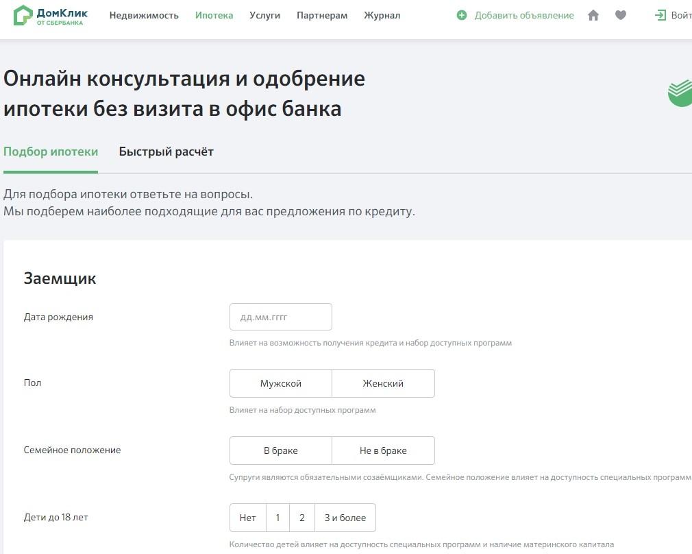 Домклик ипотека 2020 условия и ставки | банки.ру