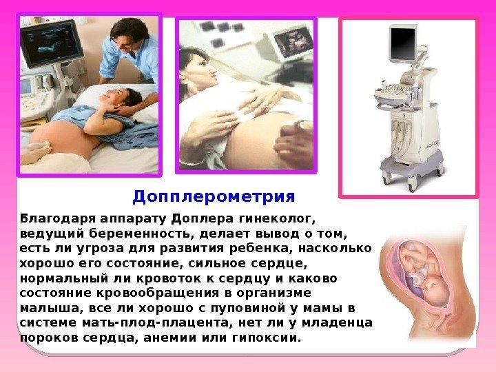Доплерометрия (доплер узи) для беременных: что это такое