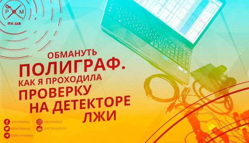 Как работает полиграф: устройство, принцип работы, измерения