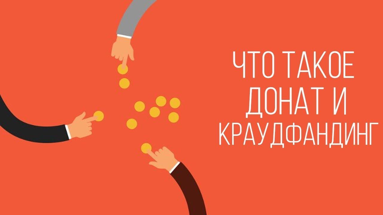 Что такое донат? / статьи / proстример