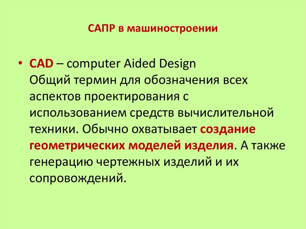 Сапр - это системы автоматизированного проектирования