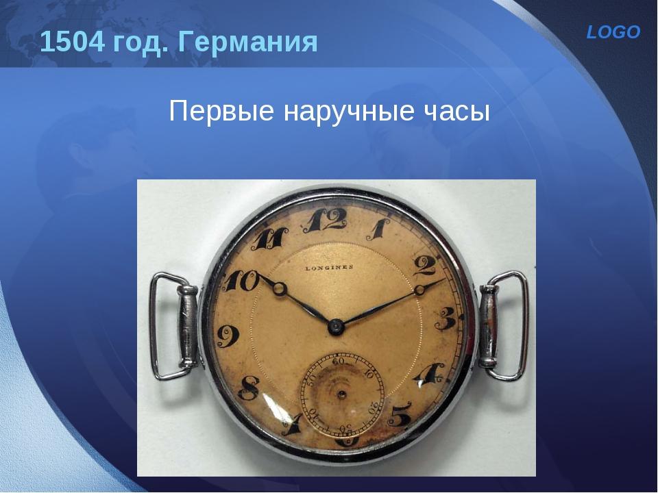 Когда появились наручные часы?  - «как и почему»