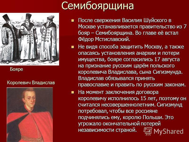 Семибоярщина — википедия. что такое семибоярщина