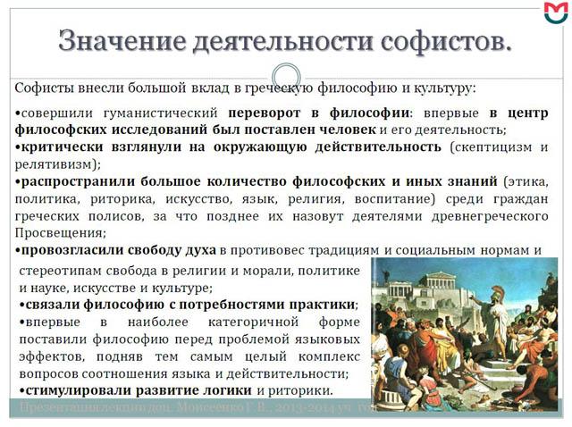 Софисты — википедия с видео // wiki 2