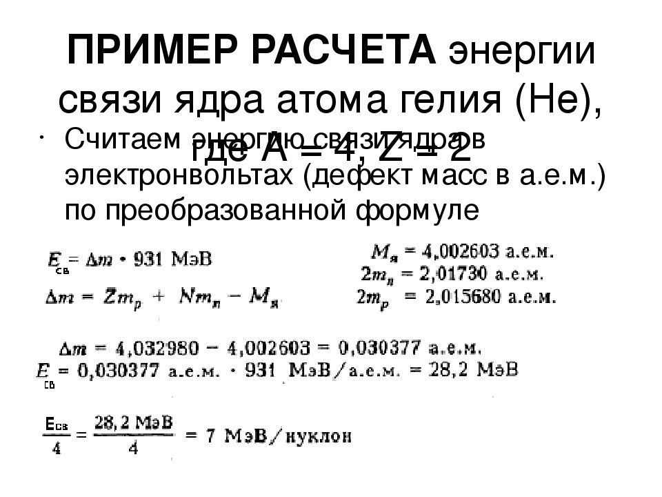 Энергия связи ядра