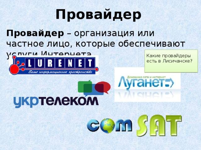 Что такое интернет и как он работает? | dmitriyzhilin.ru