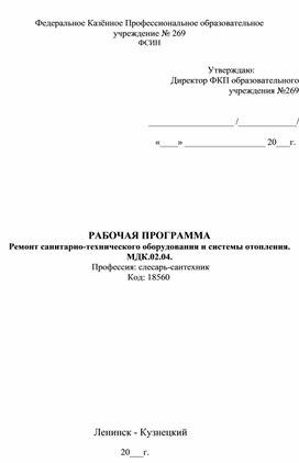 Общие сведения об опиливании металла  / сантехнические работы