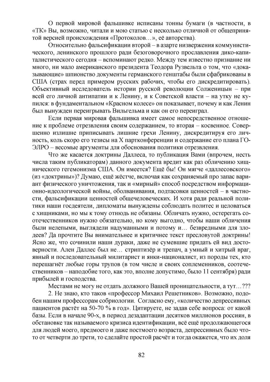 Сволочи — википедия. что такое сволочи