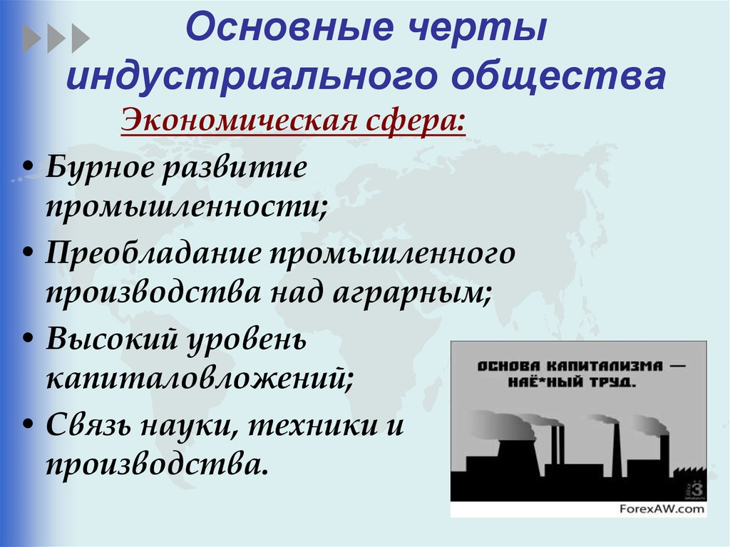 Что такое индустриальное общество? | что означает