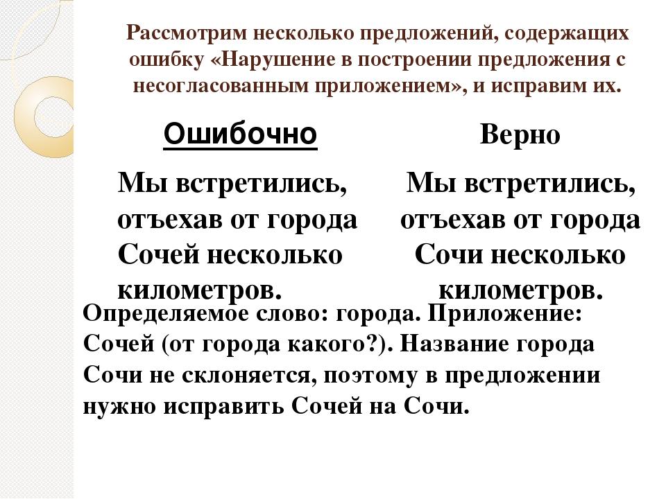 Приложение в русском языке. примеры.