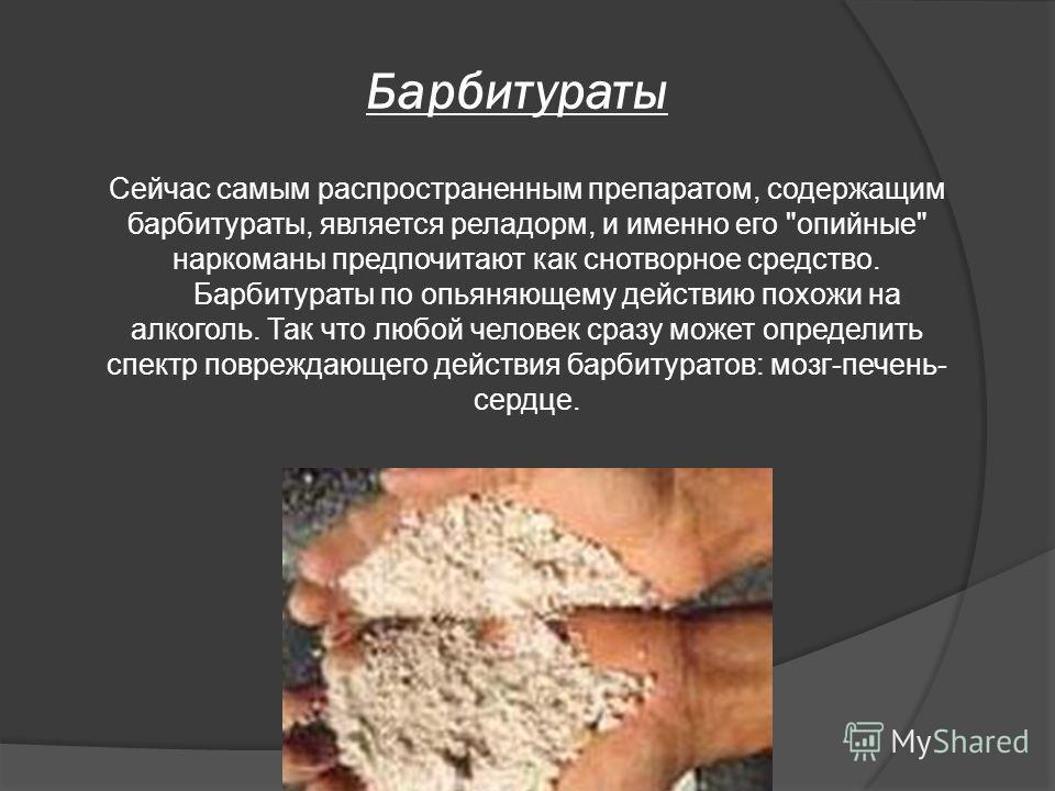 Барбитураты википедия