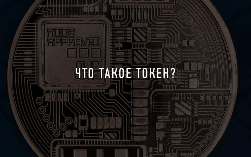 Токены — что это такое (token)