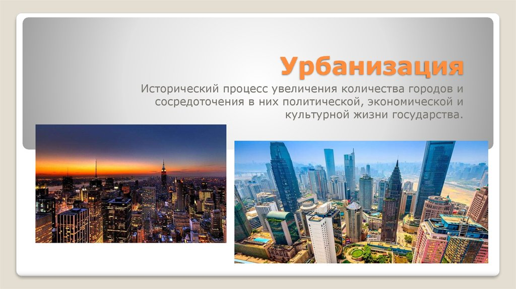 Что такое урбанизация, урбанизация в россии: причины