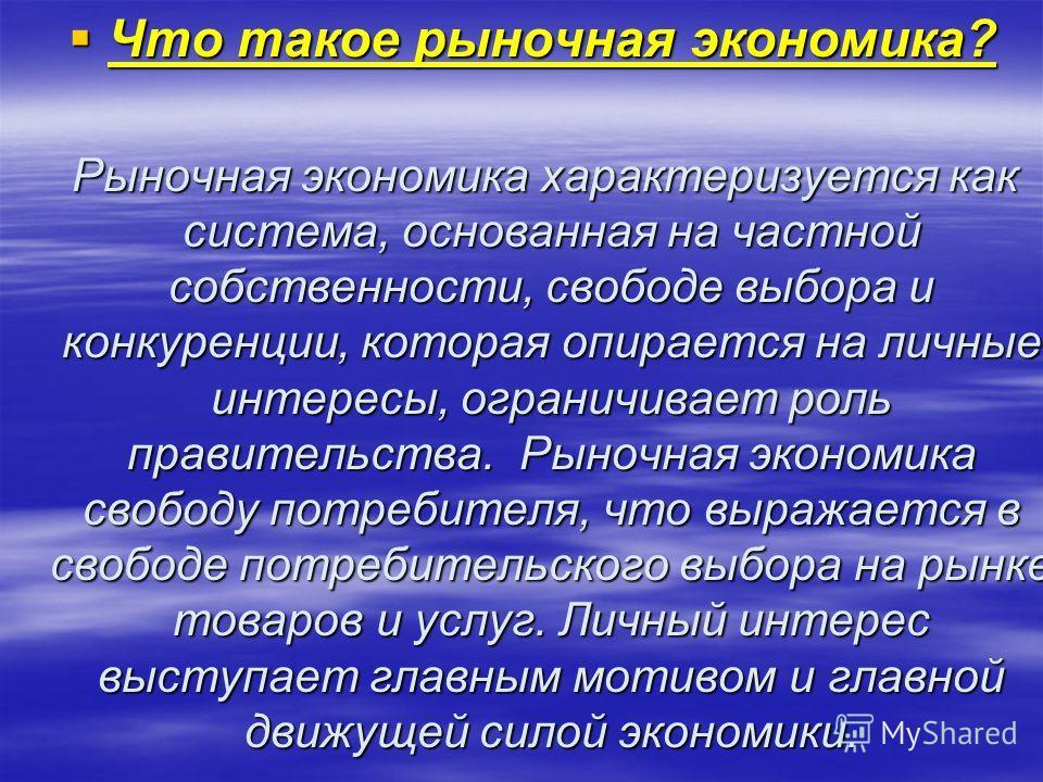 Что такое рыночная экономика: понятие, преимущества и недостатки – sprintinvest.ru