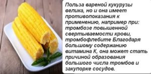 Маис кукуруза сахарная