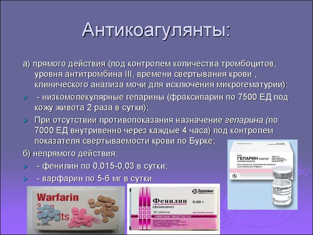 Антикоагулянты - что это такое, механизм действия препаратов препятствующих тромбообразованию