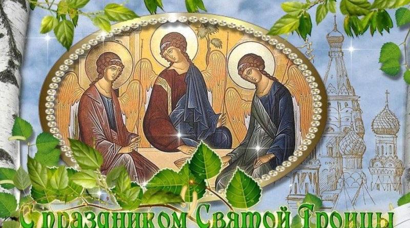 Что такое святая троица в православии - молитва святой троице на исполнение желания