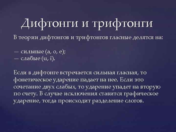 Дифтонг • ru.knowledgr.com